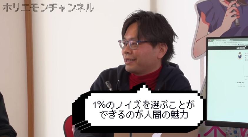 【ホリエモンチャンネル】AI時代が到来で「1%のノイズを選べるのが人間の魅力」と語る村上建治郎の本心 1番目の画像