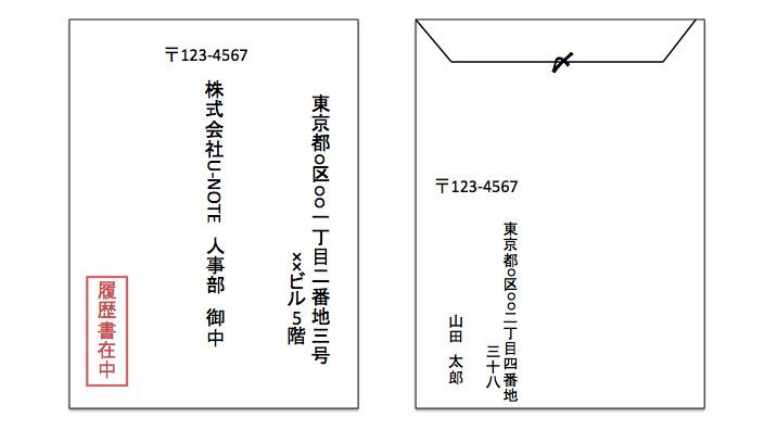 【履歴書】履歴書を郵送する際の「封筒の書き方」 3番目の画像