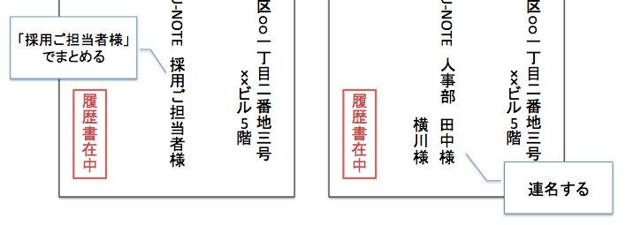 【履歴書】履歴書を郵送する際の「封筒の書き方」 5番目の画像