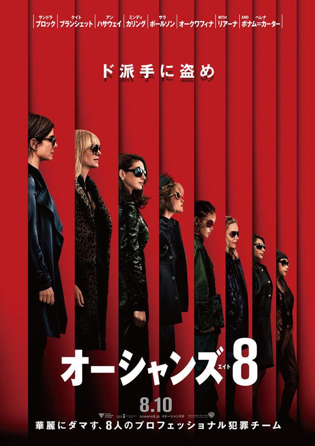 映画×ファッション×アート各界が理想的なコラボ!「オーシャンズ8」が無敵な理由 4番目の画像