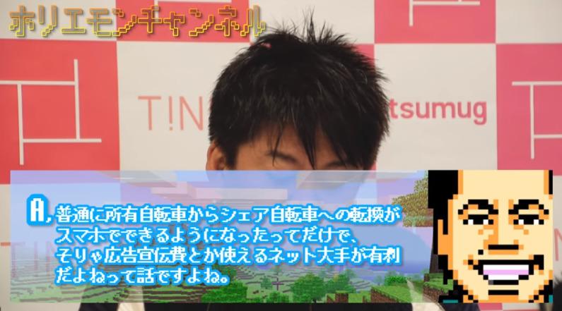 海外で加速するシェアバイク事業。日本でのシェアバイク市場に有利な条件をホリエモンと小笠原治が語る! 2番目の画像