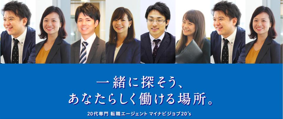 【年齢・スキル別】おすすめの転職サイト・転職エージェント41選 7番目の画像