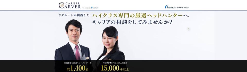 【年齢・スキル別】おすすめの転職サイト・転職エージェント41選 23番目の画像