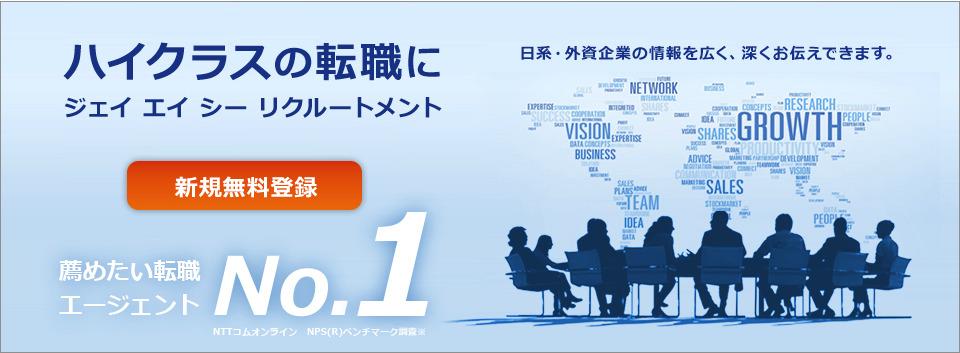 【年齢・スキル別】おすすめの転職サイト・転職エージェント41選 25番目の画像