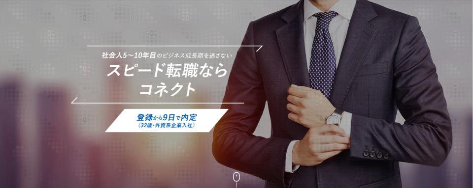【年齢・スキル別】おすすめの転職サイト・転職エージェント41選 6番目の画像