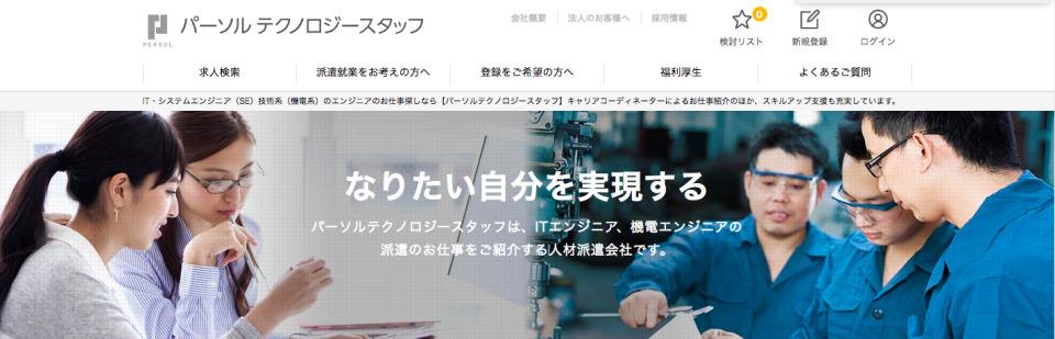 【年齢・スキル別】おすすめの転職サイト・転職エージェント41選 28番目の画像