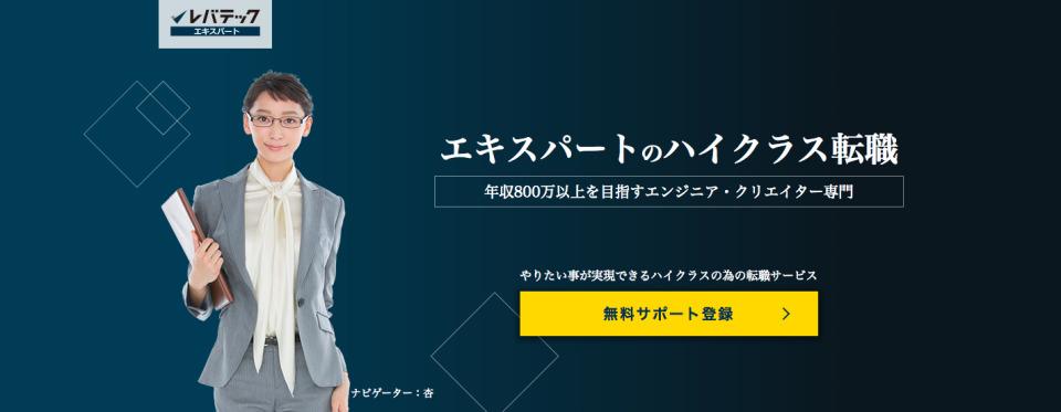 【年齢・スキル別】おすすめの転職サイト・転職エージェント41選 26番目の画像