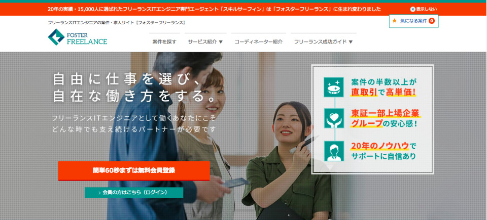 【年齢・スキル別】おすすめの転職サイト・転職エージェント41選 34番目の画像