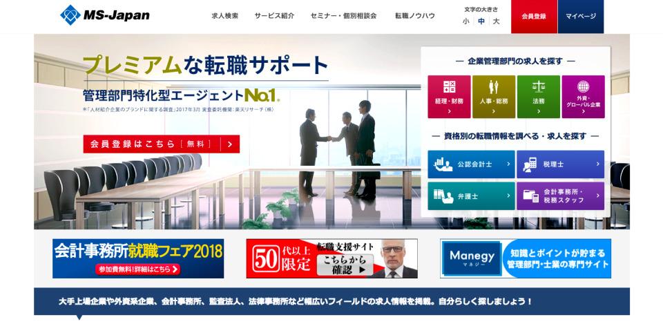 【年齢・スキル別】おすすめの転職サイト・転職エージェント41選 44番目の画像