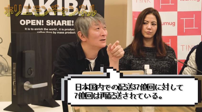 スマートロックを開発するtsumugの牧田恵里と小笠原治が再配達問題の意外な解決策を考案! 1番目の画像