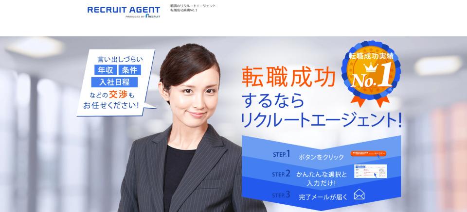 【年齢・スキル別】おすすめの転職サイト・転職エージェント41選 19番目の画像