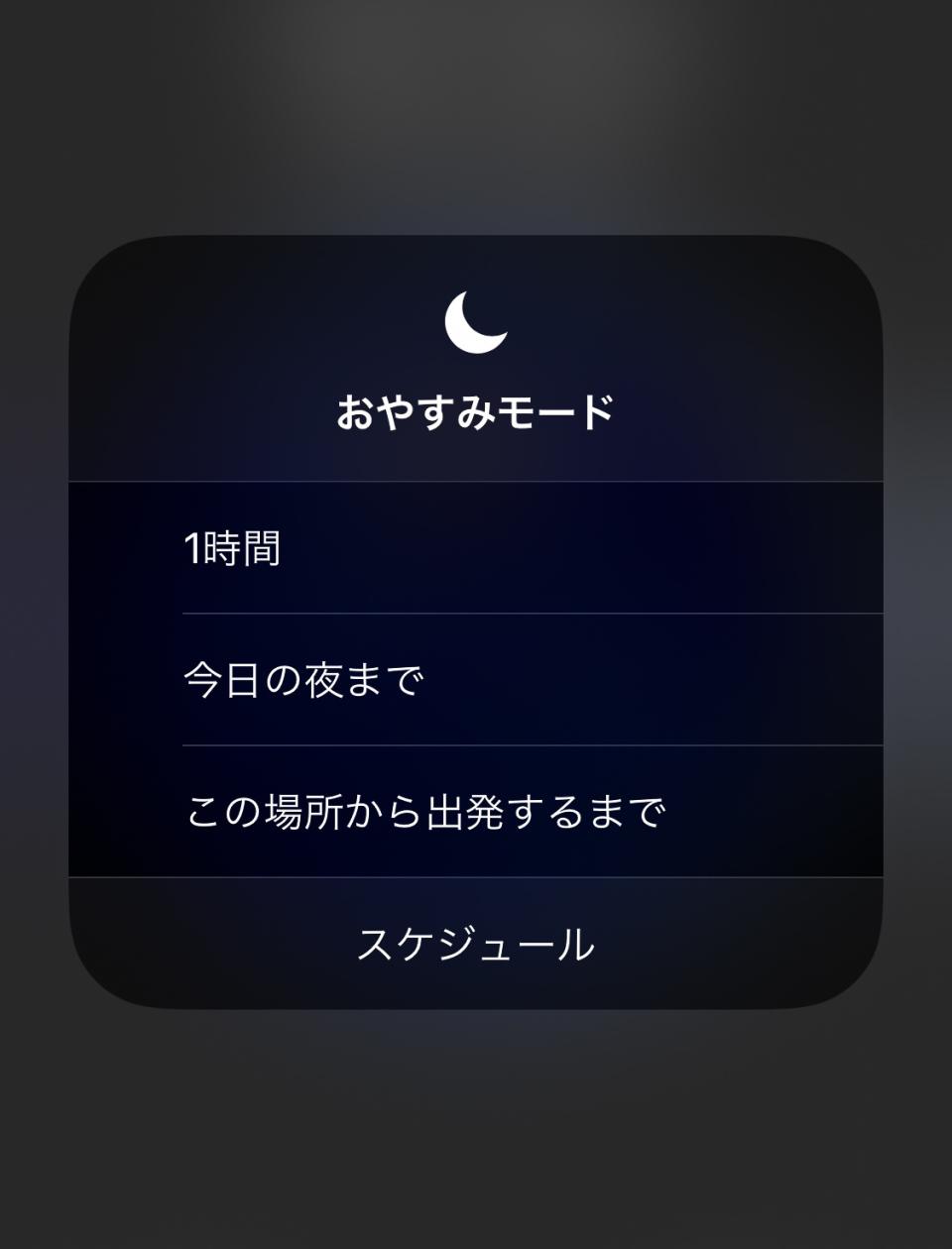 西田宗千佳のトレンドノート:スマホOSが取り組む「スマホ使い過ぎ」対策 6番目の画像