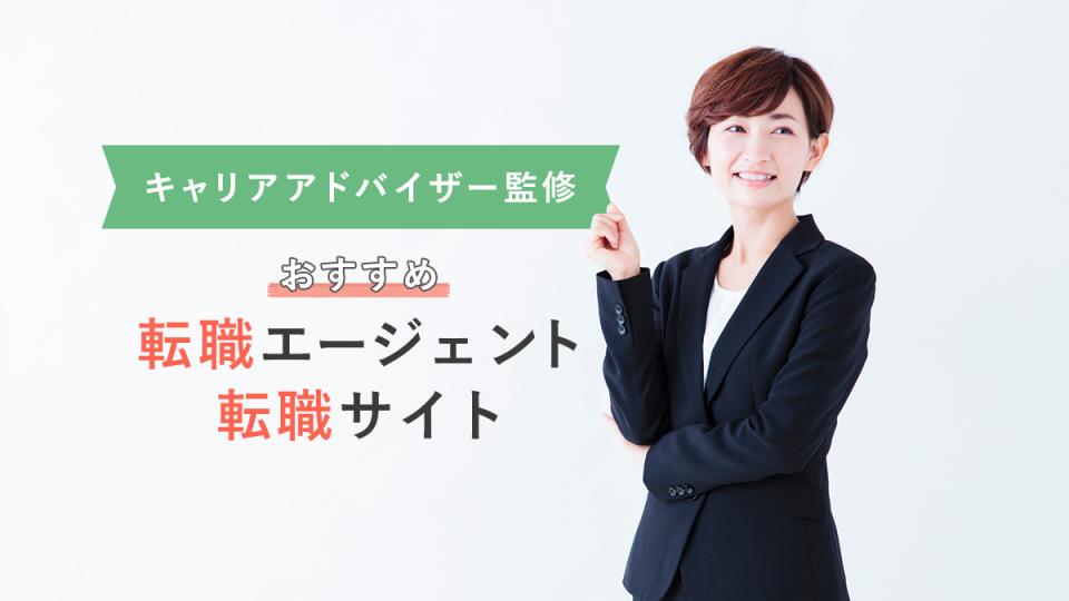 【年齢・スキル別】おすすめの転職サイト・転職エージェント41選 1番目の画像