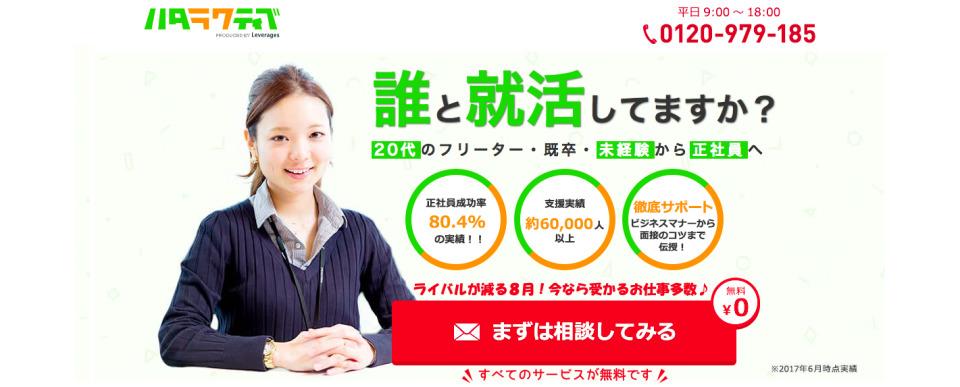 【年齢・スキル別】おすすめの転職サイト・転職エージェント41選 11番目の画像