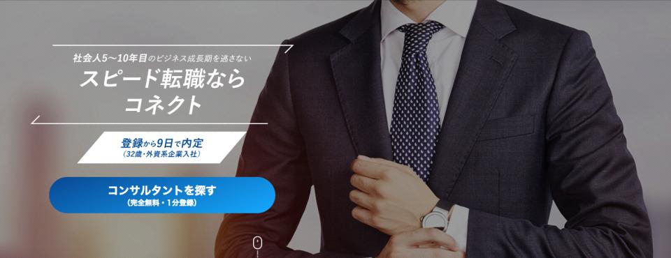 【目的・スキル別】20代におすすめの転職エージェント11選 6番目の画像