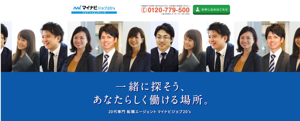【目的・スキル別】20代におすすめの転職エージェント10選 6番目の画像