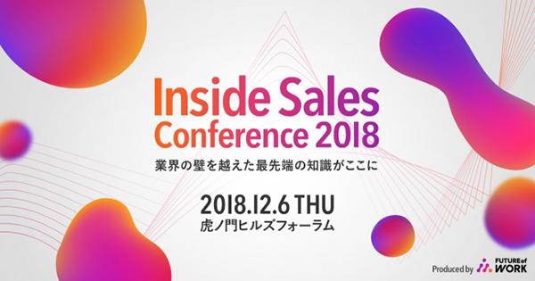 インサイドセールスの未来に触れる「Inside Sales Conference 2018」が開催 1番目の画像