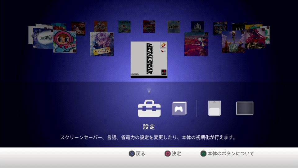 西田宗千佳のトレンドノート:PlayStation Classic発売、なぜ今「昔のゲーム機」が続々出るのか 3番目の画像