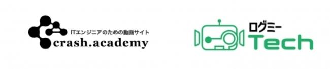 ITエンジニアの動画情報サイト「crash.academy」と書き起こしメディア「ログミー」が業務提携 1番目の画像