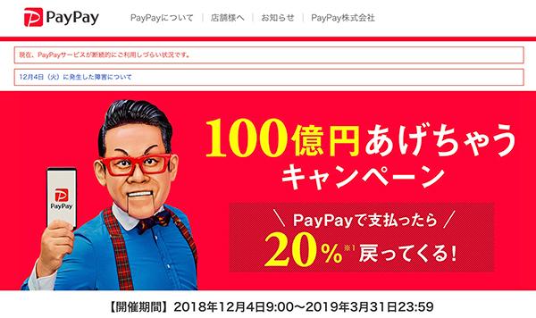 西田宗千佳のトレンドノート:PayPay100億円キャンペーン中! なぜ「モバイル決済」に各社が夢中になるのか 1番目の画像