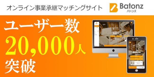 価値ある事業を次世代に!オンライン事業承継マッチングサービス「バトンズ」ユーザー登録数20,000人突破 1番目の画像