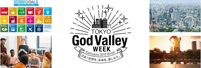神谷町の魅力体感イベント『TOKYO God Valley WEEK -Kamiyacho 2018 Winter-』、12月13日開幕 1番目の画像