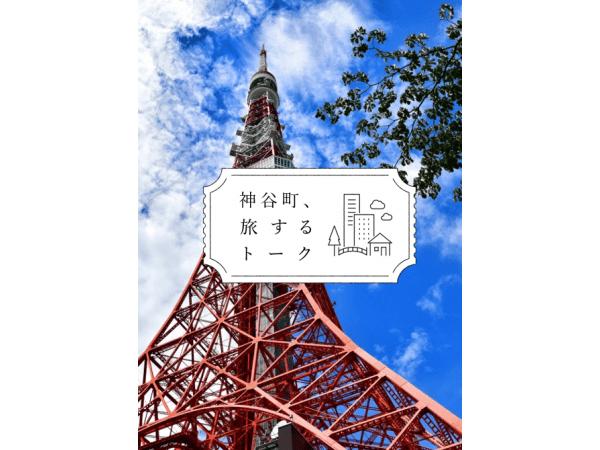 神谷町の魅力体感イベント『TOKYO God Valley WEEK -Kamiyacho 2018 Winter-』、12月13日開幕 3番目の画像