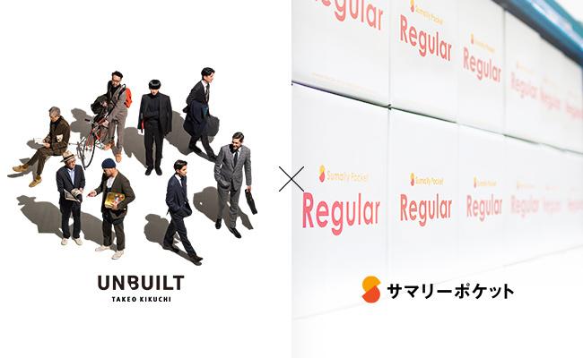 「サマリーポケット」と新ブランド「UNBUILT TAKEO KIKUCHI」が提携開始!合理的なストレージサービスを提供へ 1番目の画像