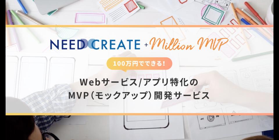 Webサービス開発費100万円「NEEDCREATE+MillionMVP」がスタート 1番目の画像