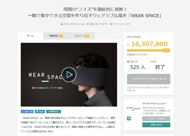 集中力を高めるウェアラブル端末「WEAR SPACE」、2019年の市場投入を目指し量産決定 1番目の画像