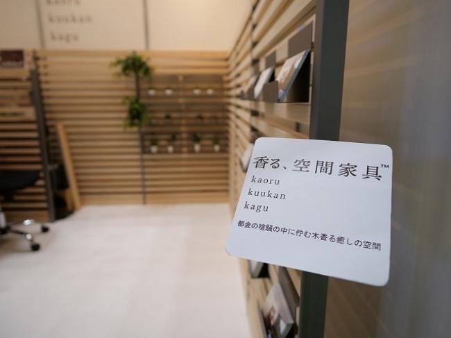 新しい家具ブランド「香る、空間家具」が製造販売を開始。脳に働きかける心地よい職場環境づくりの起爆剤となるか 1番目の画像