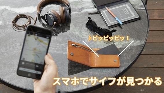 厚さ1.28ミリ、極薄かつクレジットカードサイズのトラッカー日本上陸!スマートフォンで失くした財布を探し出す 2番目の画像
