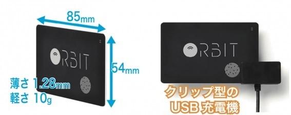 厚さ1.28ミリ、極薄かつクレジットカードサイズのトラッカー日本上陸!スマートフォンで失くした財布を探し出す 3番目の画像