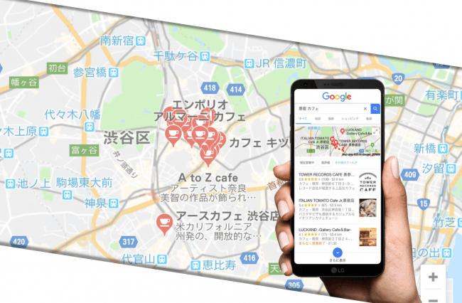 """店舗集客に効果的な""""MEO対策""""。鍵を握るのは人工知能による分析ツールの活用 1番目の画像"""