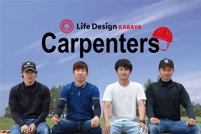 次世代を担う新世代が建築業界を救う。「社員大工」による職人不足への取り組み 1番目の画像