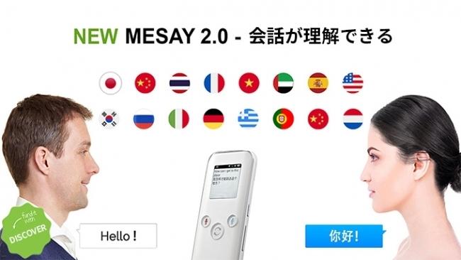 双方向AIトランスレータ「MESAY 2.0」が動画ショッピングサイト「DISCOVER」で販売開始 1番目の画像