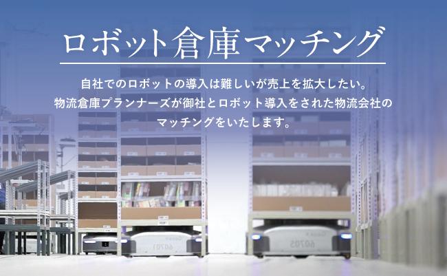 人出不足の物流業界の救世主となるか?  日本初・悩める荷主と省人化物流施設のマッチングサービス「ロボット倉庫マッチング」が新登場 1番目の画像