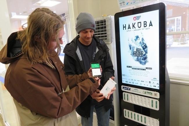 「どこでも借りられてどこでも返せる」モバイルバッテリーシェアリングで白馬村を活性化!KDDIとGREEN UTILITYがコラボ 1番目の画像