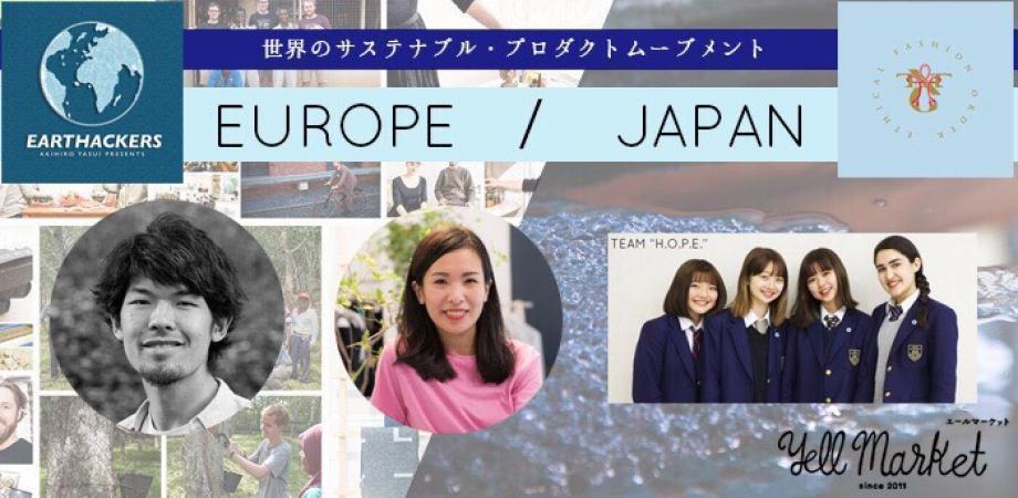 100年先に残るサステナブル・ビジネスを今考える。ヨーロッパと日本のサステナブル・ビジネスに迫るイベント開催 1番目の画像