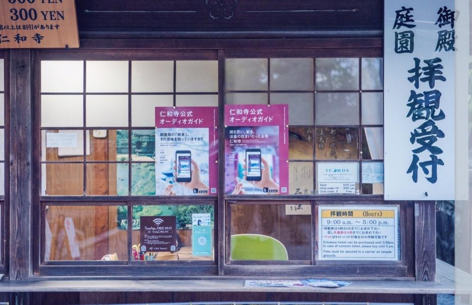 世界に語ろう、ニッポンのストーリー。多言語オーディオガイドアプリで、お寺や美術館をIoT化して忘れられない旅行体験を創り出す! 2番目の画像