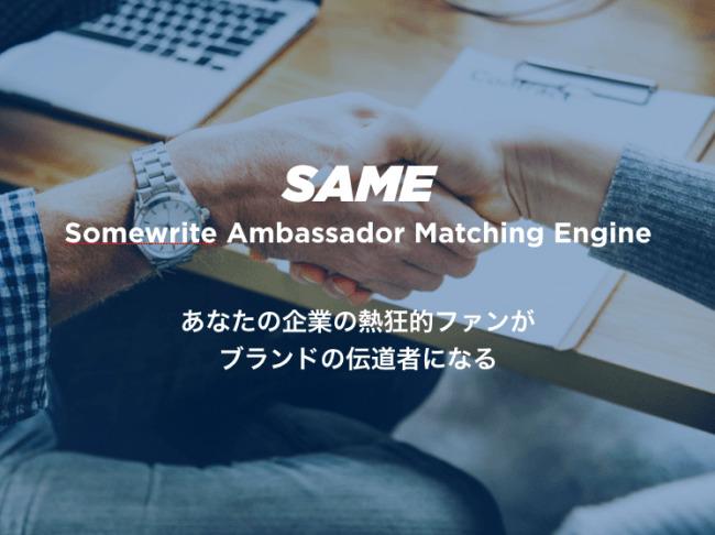 インフルエンサーがブランドの伝道者として企業を支援!サムライトがブランドアンバサダーサービス「SAME」を提供開始  2番目の画像
