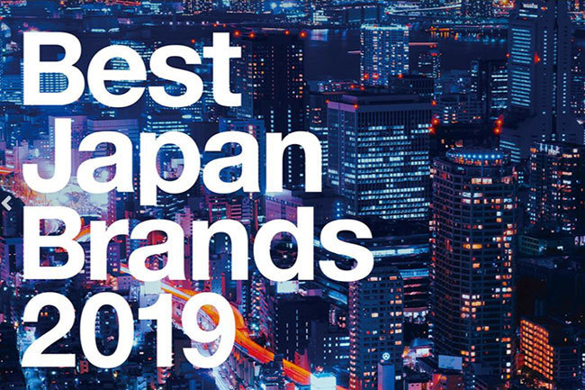 """インターブランドが世界標準基準で日本発ブランドを評価!""""Best Japan Brands 2019""""ランキングを発表 1番目の画像"""