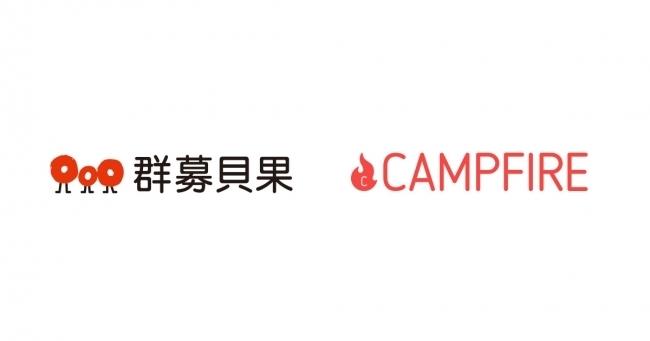 海外展開を加速したいプロジェクトオーナーに朗報。CAMPFIREが台湾クラウドファンディングプラットフォーム「WeBackers」と業務提携 1番目の画像