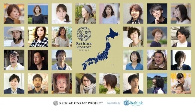 クリエイターの地産地消の新発想。「JT Rethink PROJECT」と「Rethink Creator Project」が地域創生の実現に向けセミナー第一弾を開催  1番目の画像