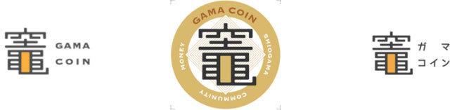 地域通貨で地域の活性化と観光客への利便性を。ポケットチェンジを活用した「竈コイン」の実証実験が宮城県塩竈市でスタート 3番目の画像