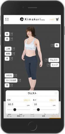 「似合う服を見つけられない」を解決!1着1秒で試着ができる3D試着サービス「Kimakuri」の体験版がリリース 3番目の画像