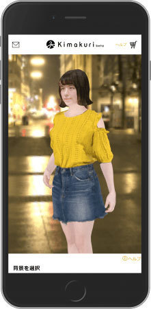「似合う服を見つけられない」を解決!1着1秒で試着ができる3D試着サービス「Kimakuri」の体験版がリリース 2番目の画像