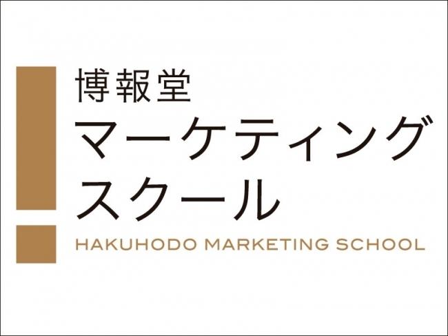 使えるマーケティングスキルが体得できる博報堂マーケティングスクール「戦略基礎コース」が5月開講、参加申込み受付中 2番目の画像