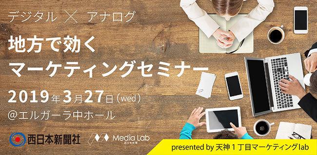 地方でのマーケティング戦略を学ぶ。「デジタル×アナログ!地方で効くマーケティングセミナー」が福岡で開催 1番目の画像