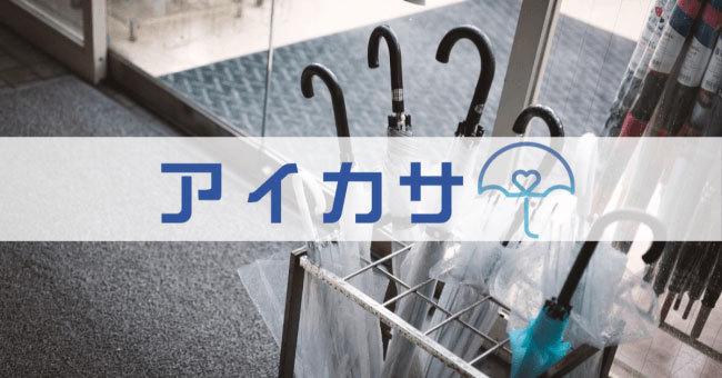 渋谷ではもうビニール傘は買わない!日本初のシェア傘サービス『アイカサ』 1番目の画像